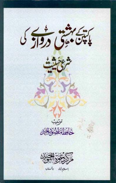 334 pak patan k behashti darwazay ki sharee haisiat momeen blogspot download pdf book