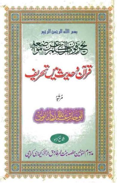 337 quran o hadees main tahreef momeen blogspot download pdf book