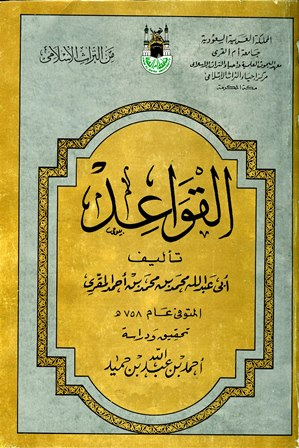 تحميل كتاب القواعد تأليف محمد بن محمد بن أحمد المقرى أبو عبد الله pdf مجاناً | المكتبة الإسلامية | موقع بوكس ستريم